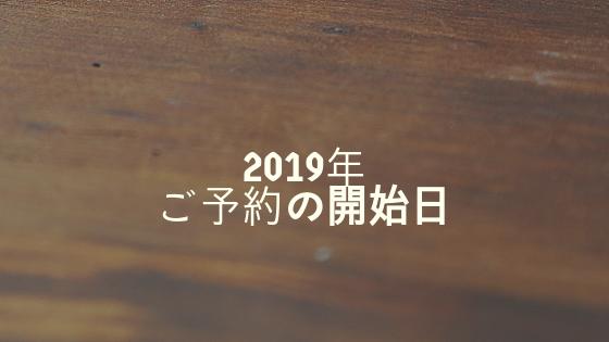 2019年のご予約